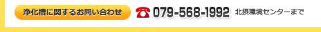 浄化槽に関するお問い合わせは079-568-1992(北摂環境センター)まで