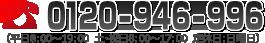 0120-946-996 平日8:00〜19:00 土・祝日8:00〜17:00(定休日:日曜日)