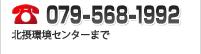 079-568-1992(北摂環境センター)まで