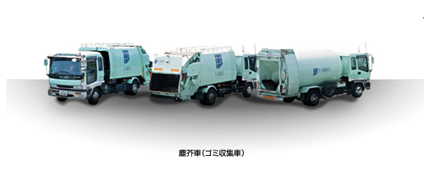 塵芥車(ゴミ収集車)