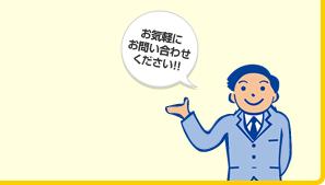 お気軽にお問い合わせください!!